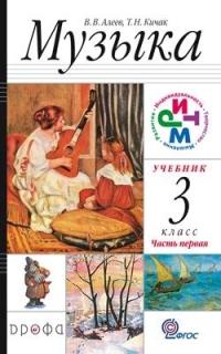 Музыка 3 кл. Учебник в 2х частях